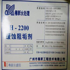H-2200緩蝕阻垢劑