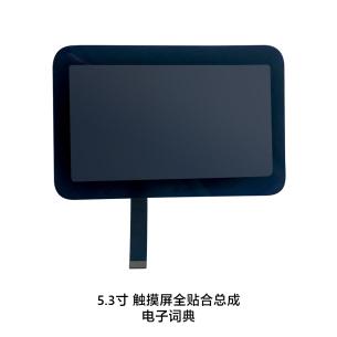 5.3寸-触摸屏全贴合总成-电子词典