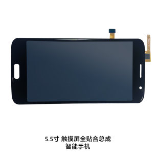 5.5寸-触摸屏全贴合总成-智能手机