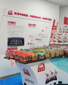 亿家馨食品公司文化墙