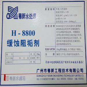 H-8800緩蝕阻垢劑