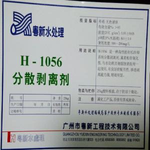 H-1056分散剝離劑