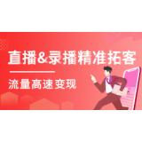 南昌莫非网络科技全域营销平台,直播+短视频新模式新机遇,全新低成本精准拓客!