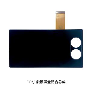 3.0寸-触摸屏全贴合总成