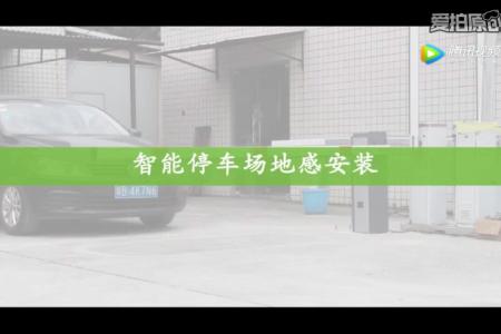 停车场地感线圈安装教程