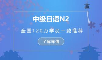 中级日语N2