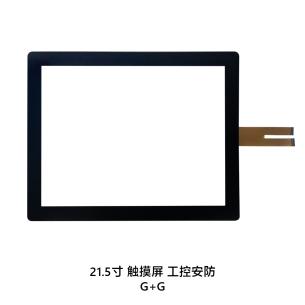 21.5寸-触摸屏-工控安防-G+G
