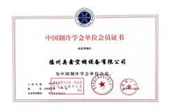 中国体育学会单位会员证书