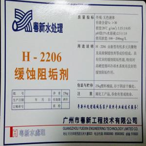 H-2206緩蝕阻垢劑