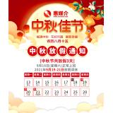 关于惠媒介2021年中秋节放假通知