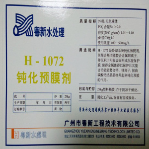 H-1072鈍化預膜劑