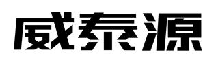 广州威泰源健康科技有限公司