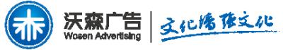 广州沃森广告