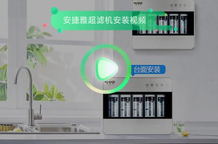 安捷雅超滤净水器安装视频