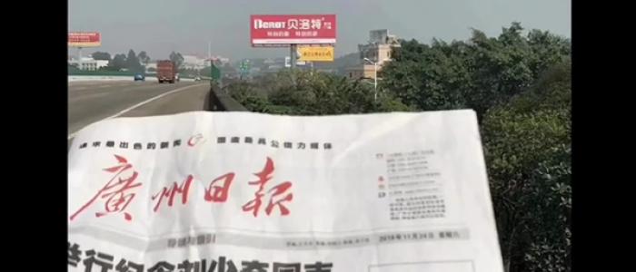 贝洛特公路广告牌