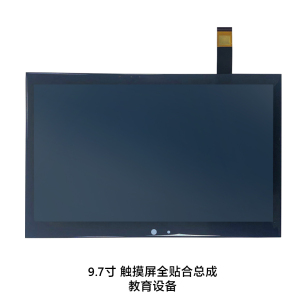 9.7寸-触摸屏全贴合总成-教育设备
