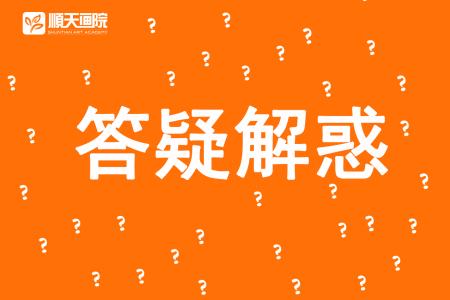 第1问️~ ⭕️ 面对改革北京杭州的画室还有优势吗?