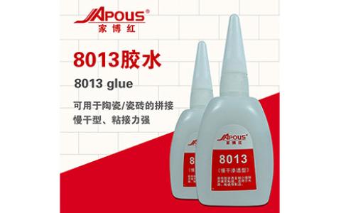 8013陶瓷膠水