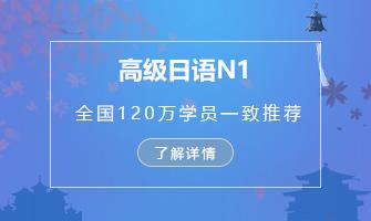 高级日语N1