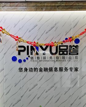 广州品誉信息服务有限公司文化墙