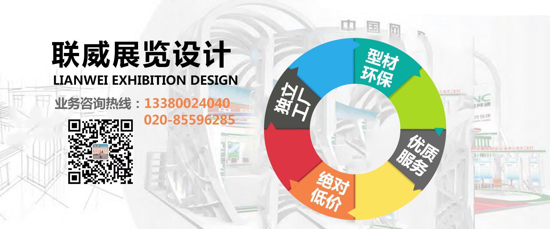 广州展览设计搭建公司展览工程,提供广州展台设计,广州展会设计,广州展览设计搭建