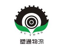 广州塑通物流
