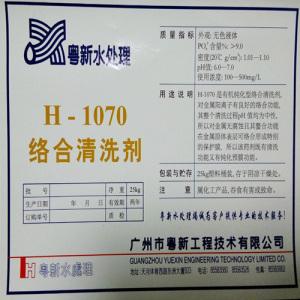 H-1070絡合清洗劑