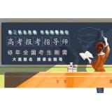 高考志愿规划市场火爆!王永鹏老师莅临邢台南宫指导!
