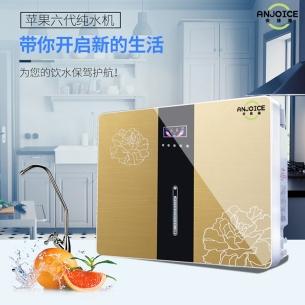 苹果六代土豪金RO纯水机