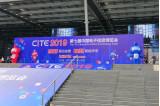 廣東恒大新材料公司參展第七屆中國電子信息博覽會