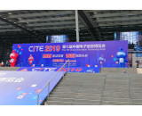 广东恒大新材料公司参展第七届中国电子信息博览会