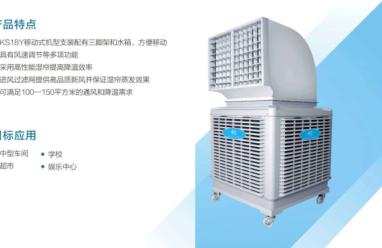 科瑞萊KS18Y可移動冷氣機