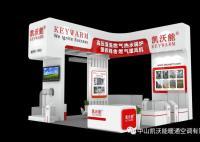凯沃能将参加2020中国畜牧业博览会