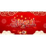 南昌莫非网络科技公司2021年01月01日元旦放假通知