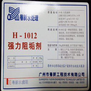 H-1012強力阻垢劑