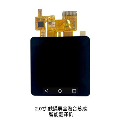 2.0寸-触摸屏全贴合总成-智能翻译机