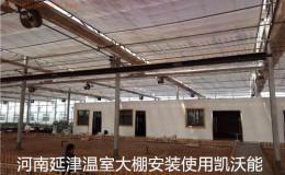 温室大棚低密度管式辐射加热器