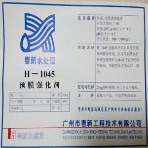 H-1045預膜強化劑