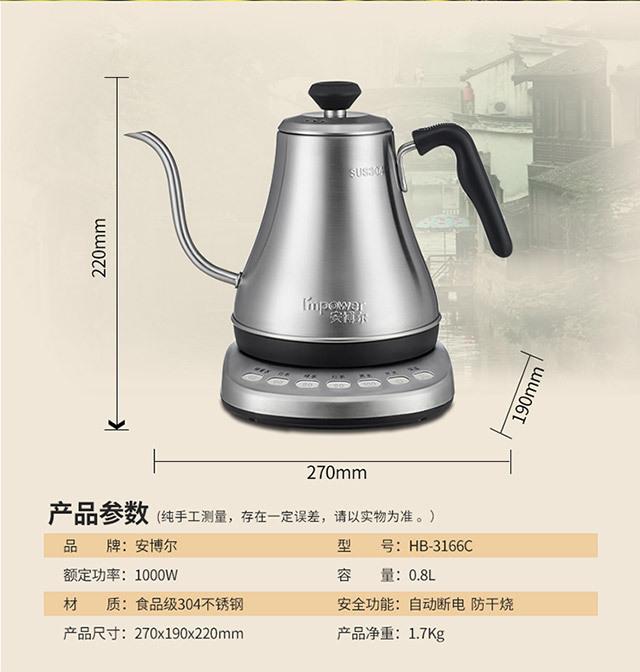安博爾電熱水壺3166C(圖7)