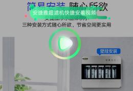 安捷雅超滤净水器快捷安装视频