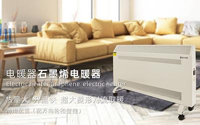 電暖器(石墨烯電暖器)