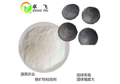 万博manbetx客服-铬矿粉压球粘合剂