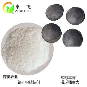 卓飞牌-铬矿粉压球粘合剂