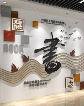 书店文化墙