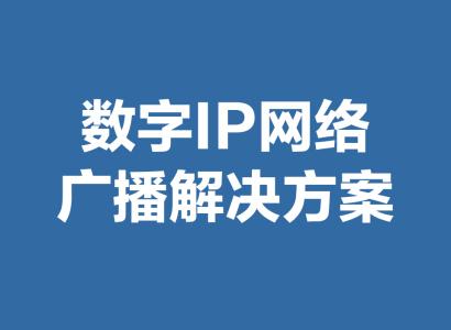數字IP網絡廣播解決方案
