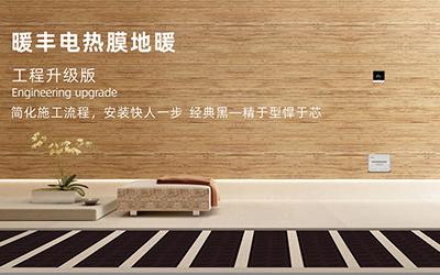 石墨烯電地暖-工程升級版