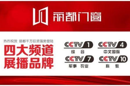 新金沙线上门窗CCTV7央视广告