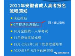 2021年成人高考报名即将截止,不要错过