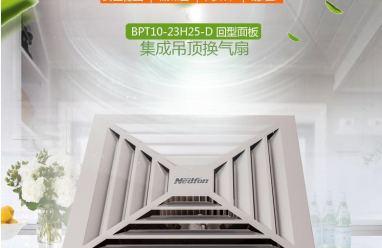 綠島風集成吊頂換氣扇BPT10-23H25-D(回型)