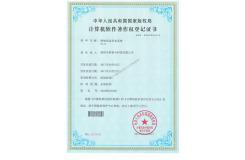 欧视卡软件著作权(网络信息发布系统)